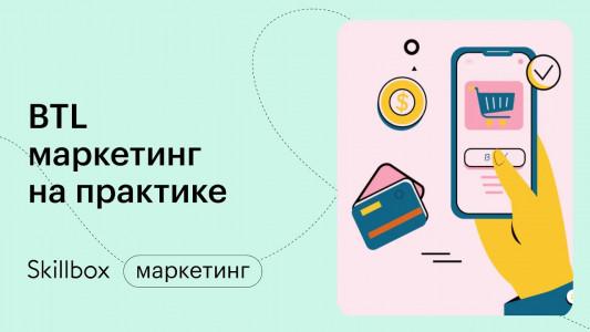 BTL: промомероприятия как часть рекламной кампании