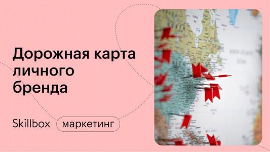 Дорожная карта личного бренда