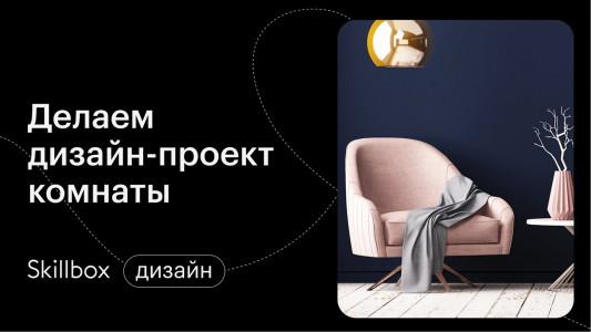 Делаем дизайн-проект комнаты