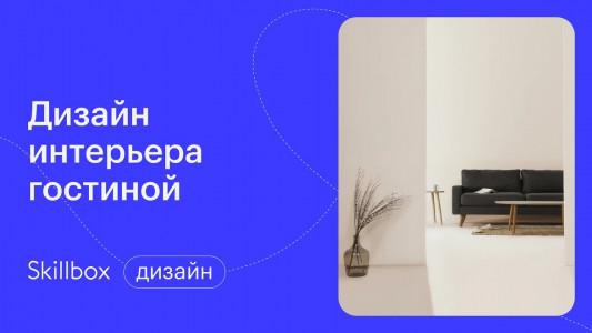 Дизайн интерьеров: подводим итоги