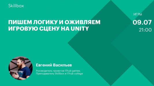 Пишем логику и оживляем игровую сцену на Unity