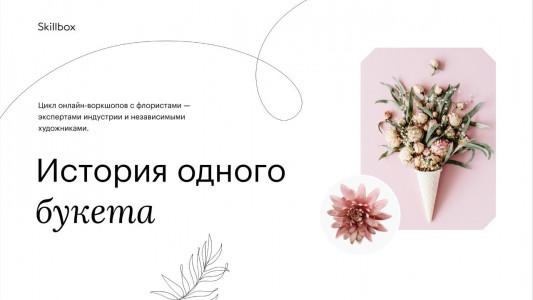 История одного букета – Максим Захаров