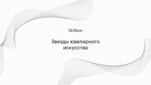 """Паблик-ток """"Звезды ювелирного искусства"""" (english)"""