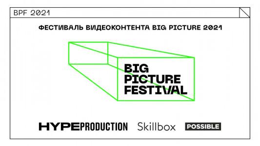 Фестиваль видеоконтента Big Picture