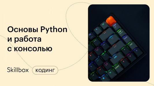 Знакомимся с Python. Основы языка и работа с консолью