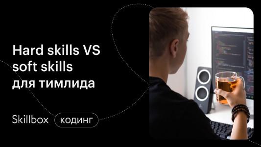 Hard skills VS soft skills для тимлида