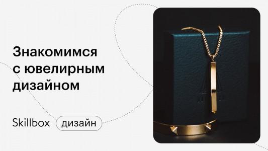 Знакомимся с ювелирным дизайном