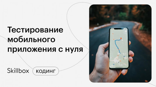 Тестирование мобильного приложения: подводим итоги