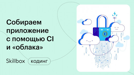 Собираем приложение с помощью CI и «облака»