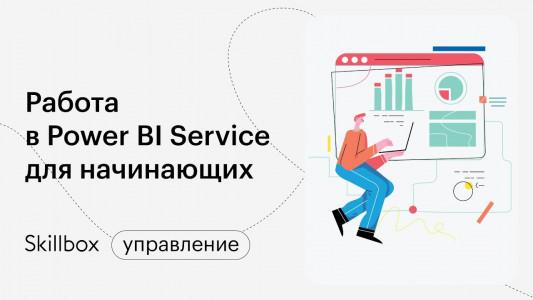 Работа в Power BI Service. Разбор домашних работ и подведение итогов