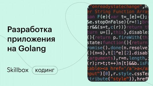 Разработка приложения на Golang
