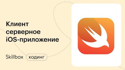 Делаем iOS-приложение клиент-серверным
