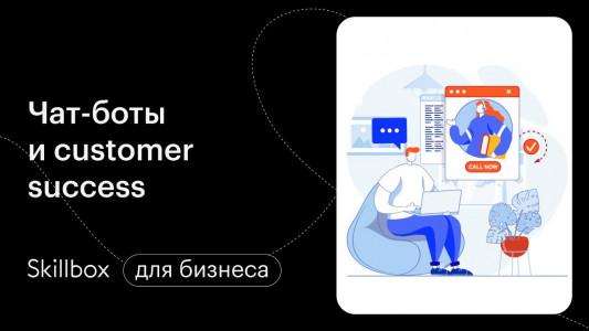 Сервис 21 века: чат-боты на страже customer success