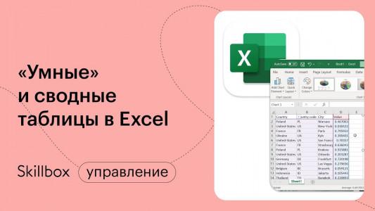 «Умные» и сводные таблицы — простые, но очень полезные инструменты Excel