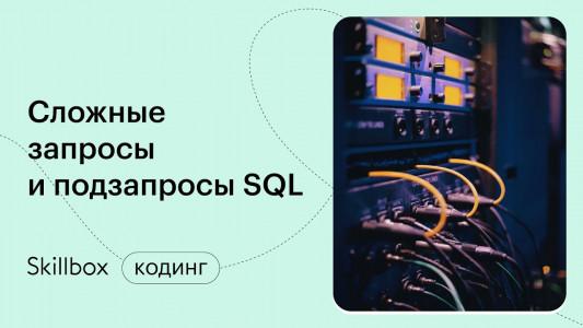 SQL-запросы с использованием нескольких таблиц