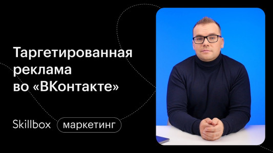 Таргетированная реклама во «ВКонтакте»: подводим итоги