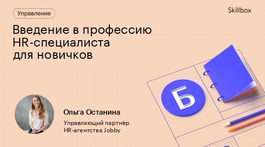 Введение в профессию HR-специалиста для новичков
