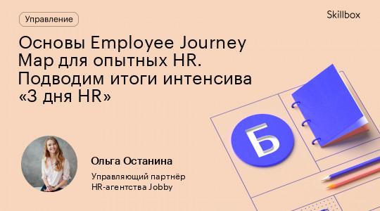 Основы Employee Journey Map для опытных HR. Подводим итоги интенсива «3 дня HR»