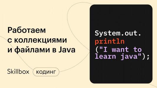 Работаем с коллекциями и файлами в Java