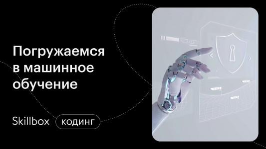 Погружаемся в машинное обучение