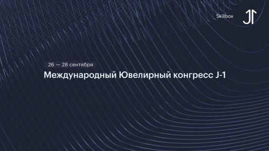 Международная ювелирная выставка-конгресс J-1. День первый.