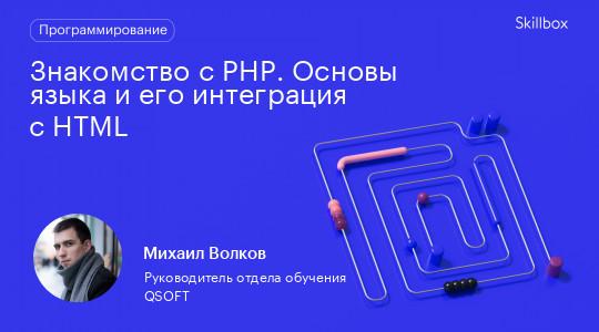 Знакомство с PHP. Основы языка и его интеграция с HTML