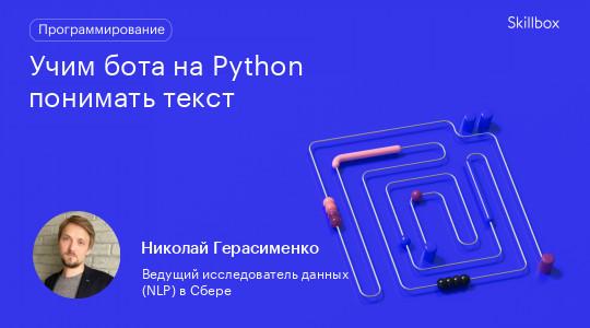 Учим бота на Python понимать текст