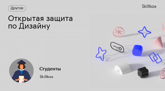 Открытая защита по Дизайну