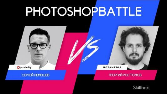 Photoshop Battle