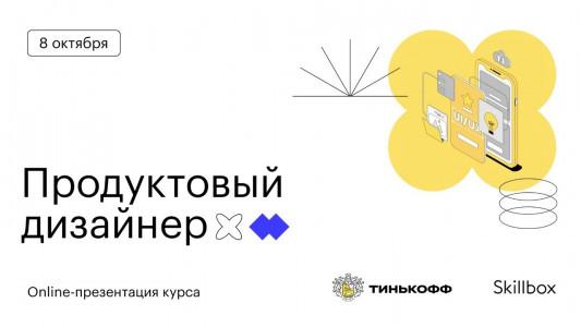 """Презентация курса """"Продуктовый дизайнер"""""""