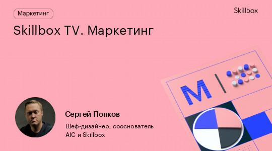 Skillbox TV. Маркетинг