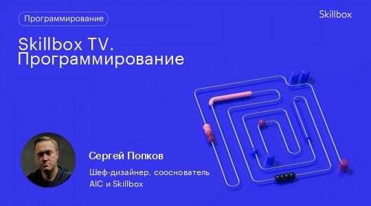 Skillbox TV. Программирование