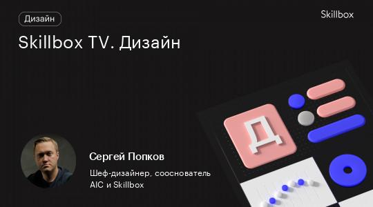 Skillbox TV. Дизайн