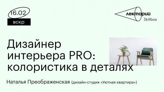Дизайнер интерьера PRO: колористика в деталях