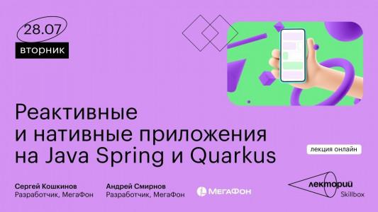 Реактивные и нативные приложения на Java Spring и Quarkus