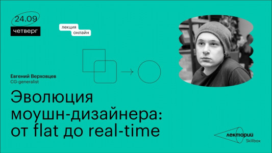 Эволюция моушн-дизайнера: от flat до real-time