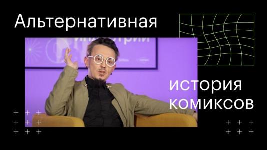 СУПЕРБОГИ. Альтернативная история комиксов