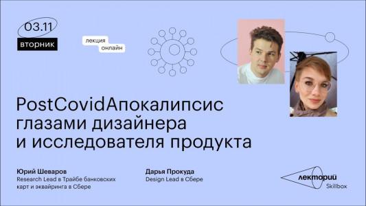 PostCovidАпокалипсис глазами дизайнера и исследователя продукта
