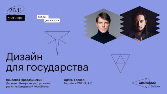 Дизайн для государства