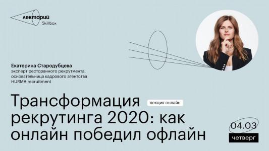 Трансформация рекрутинга 2020: как онлайн победил офлайн