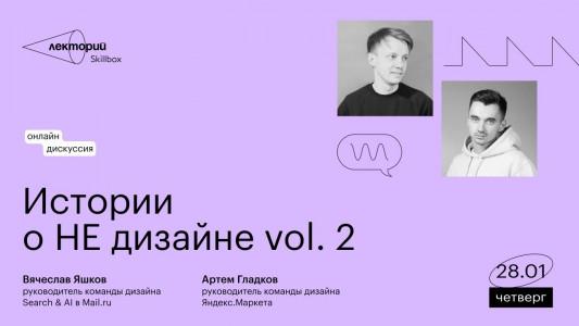 Истории о НЕ дизайне vol.2