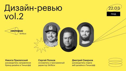 Дизайн-ревью vol.2