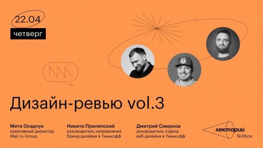 Дизайн-ревью vol.3