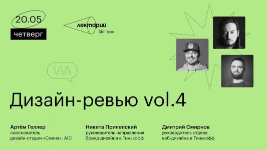 Дизайн-ревью vol.4