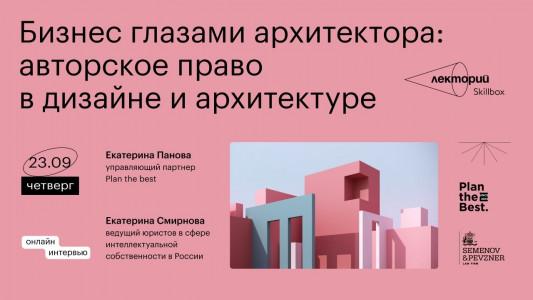 Бизнес глазами архитектора: авторское право в дизайне и архитектуре