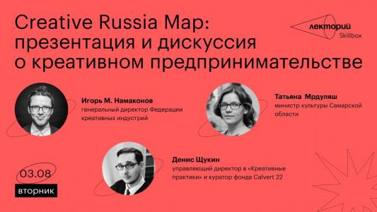 Презентация Creative Russia Map