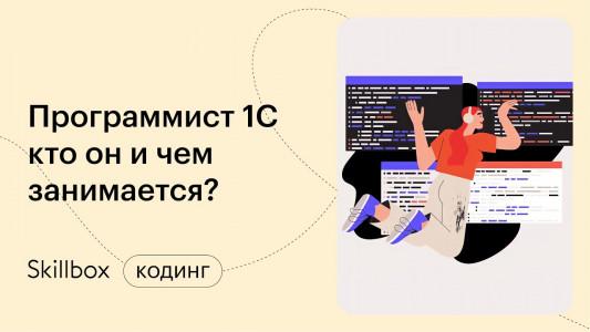 Кто такой программист 1С и чем он занимается