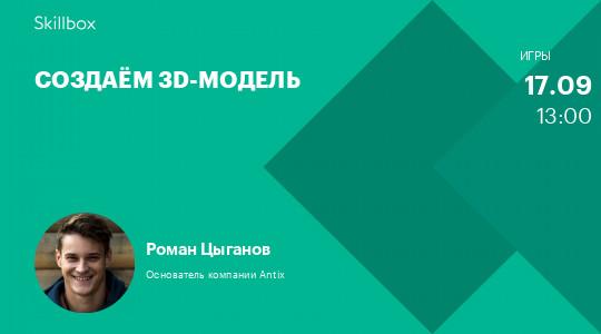 Создаём 3D-модель