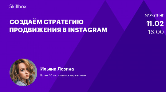 Создаём стратегию продвижения в Instagram