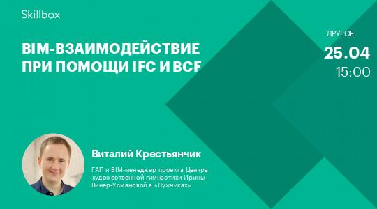 BIM-взаимодействие при помощи IFC и BCF